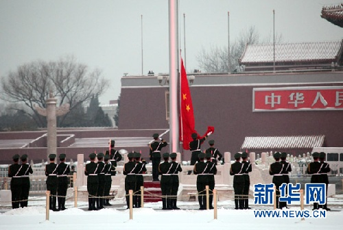2月10日,北京天安门广场升国旗仪式举行. 新华社发(杨乐)