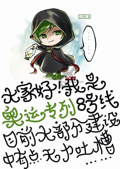 北京女孩手绘地铁拟人图 卡通形象加文字注解