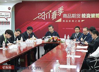 和讯基金研讨会――投资总监论战2011年投资策略