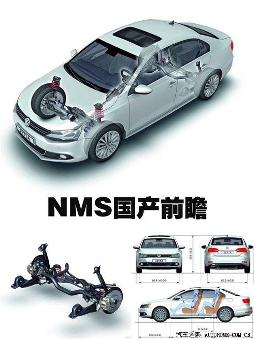 采用哪种悬挂系统 国产大众ncs定位解析-汽车频道图片