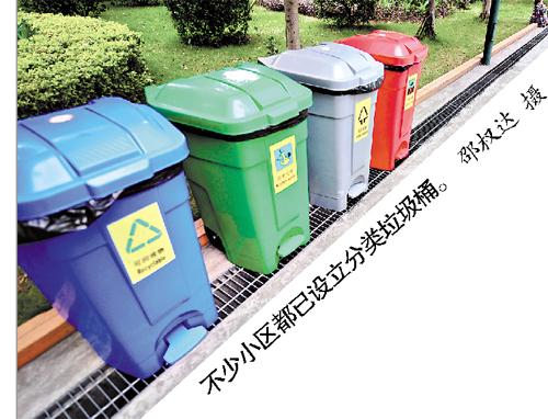 广州垃圾分类4月施行 家庭生活垃圾先从干湿分起