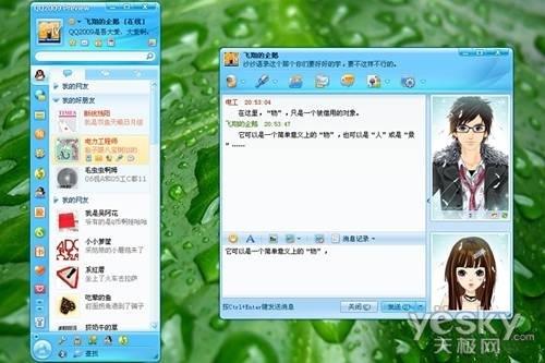 qq 2010:全新皮肤引擎,qq大视频,多问题验证