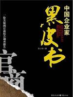 华文财经图书大奖