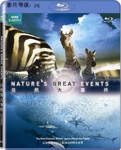 《自然界大事件》