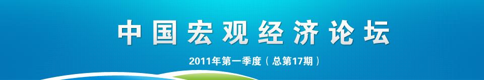 中国宏观经济论坛