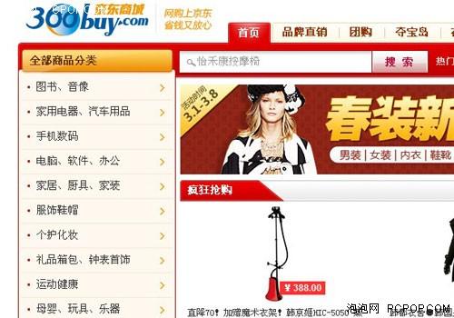 京东商哹.�9�.ik�[�_科技要闻 互联网要闻 正文     京东商城的首页更偏重于推荐产品