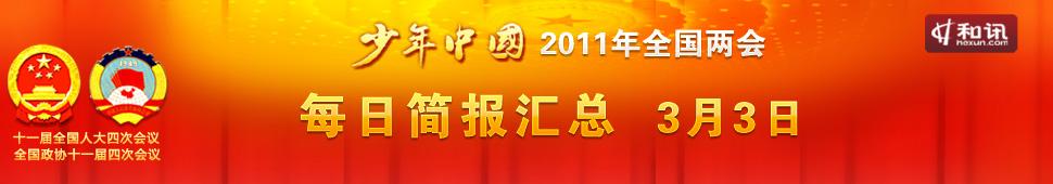 2011两会3日简报