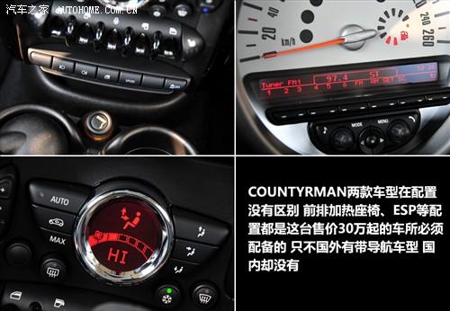 顺利溜走 图解mini countryman两款车型-汽车频道