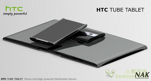 htc tube平板及智能手机概念设计曝光