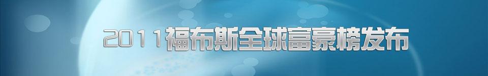 2011福布斯全球富豪榜发布-和讯科技