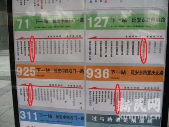 延安到北京的火车