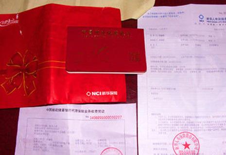 """邮政储蓄存款20万""""变""""新华保险 保险公司称顾客自愿"""