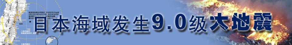 日本海域发生9.0级地震