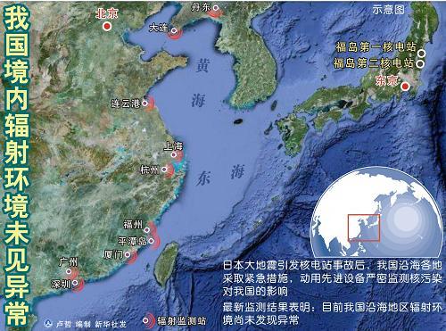 日本称福岛核电站附近辐射量未达到影响健康水平