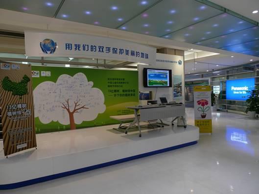 "panasonic center beijing举办 ""13亿棵树,植树绿中国"