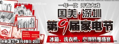 百日庆典+家电节 国美电器促销海报下载