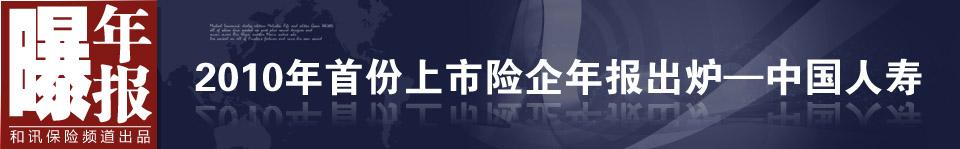 2010,上市险企,年报,中国人寿