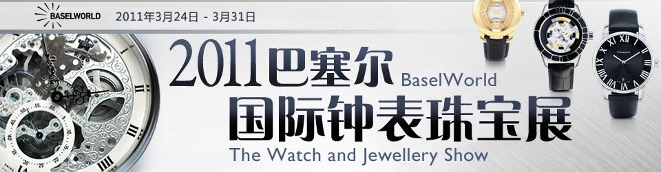 2011巴塞尔国际钟表与珠宝展