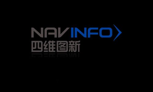 流科技ps图-四维图新连续7年在中国车载导航地图市场份额超过60%,连续3年在手