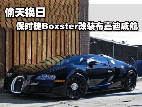 偷天换日 保时捷boxster改装布嘉迪威航