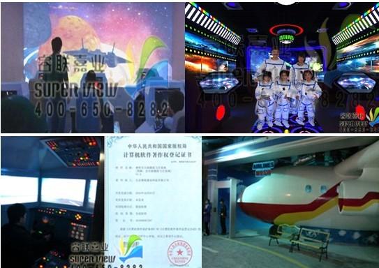 最新儿童职业体验城模拟仿真科幻设备目录清单