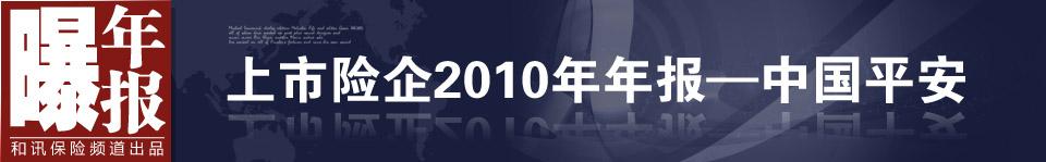 2010,上市险企,年报,中国平安