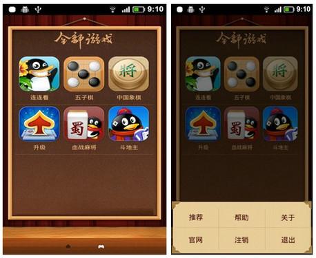 炫酷便捷!手机qq游戏大厅android版正式发布