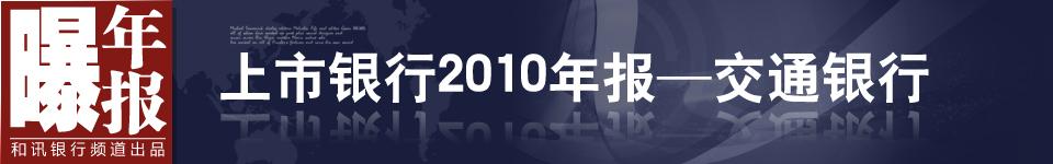 2010,上市银行,年报,交通银行