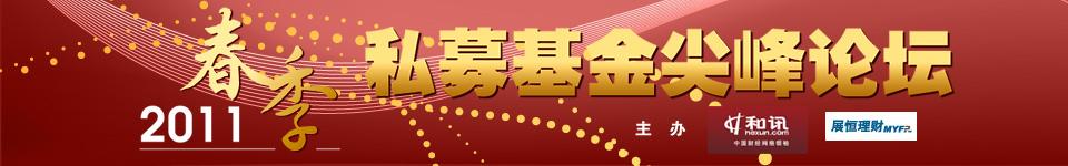 和讯网2011年春季私募尖峰论坛