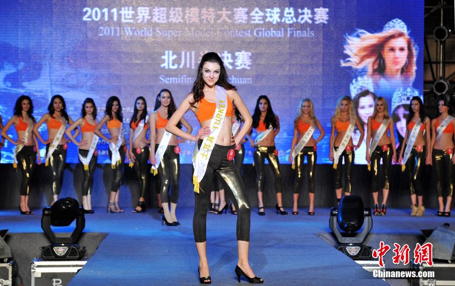 2011世界超级模特大赛全球总决赛在北川举行