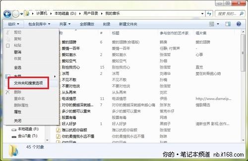 一键同步win7正版文件夹视图