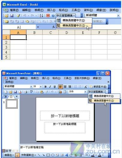 office2003 excel及ppt使用界面图片