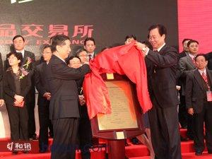 证监会主席尚福林和大连市委书记夏德仁揭牌