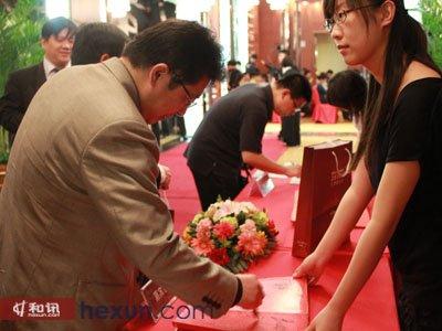 和讯股指期货周年研讨会嘉宾胡俞越签到