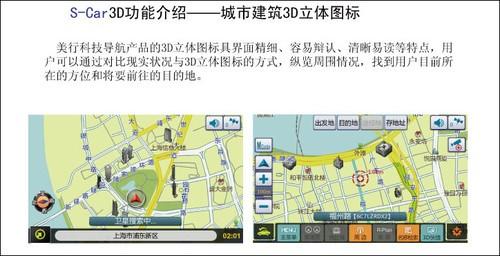 全面更换四维正版地图 易图品牌再升级