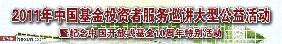 2011年中国基金投资者服务巡讲
