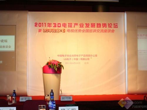 LG不闪式3D电视优势巡讲交流会在京举行