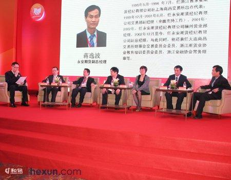 圆桌论坛:投资咨询业务与期货公司发展战略