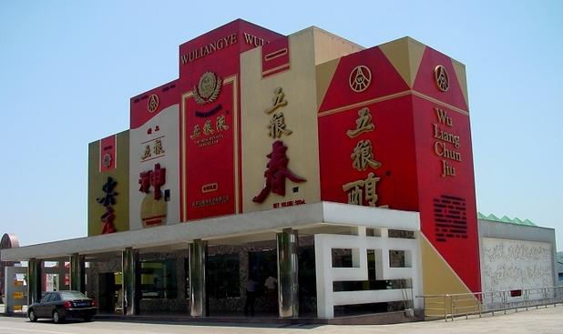 五粮液酒厂办公楼