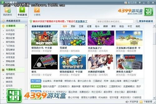 在4399游戏盒中玩单机游戏有几大便利之处:游戏搜索很方便...