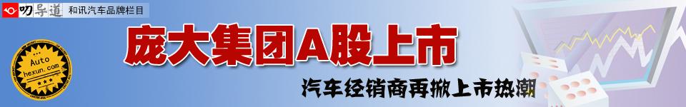 庞大集团A股上市_和讯汽车_和讯网