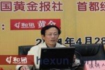 北京黄金经济发展研究中心、中国黄金报社研究员覃维桓