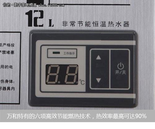 万和jsq24-12p2燃气热水器按键
