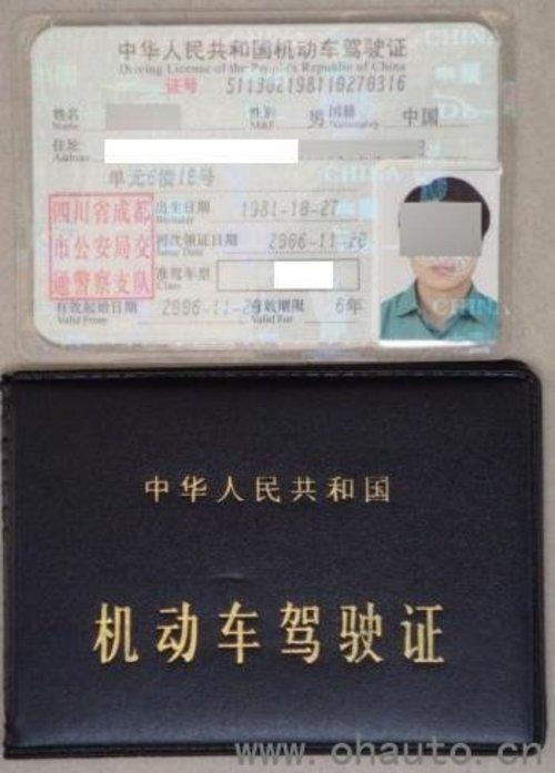 【机动车驾驶证,a,1证样板】