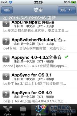 iphone越狱必备软件 cydia源使用教程