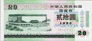 1990年20元国库券。