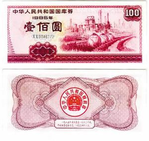 1985年100元国库券正反面。资料图片