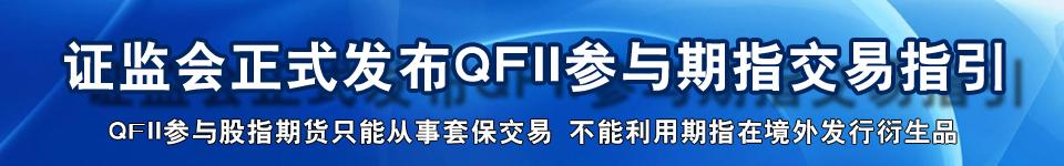 证监会正式发布QFII参与股指期货交易指引
