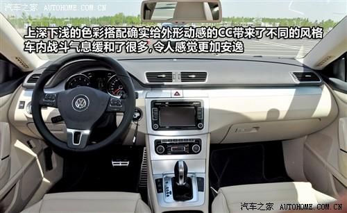 驾一汽-大众cc