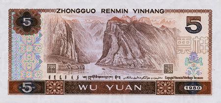 另外,还有第四套人民币5元也是长江三峡的风景图